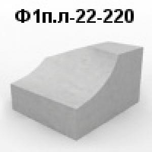 Блок фундамента Ф1п.л.-22-220 ЖБИ для дорожного строительства