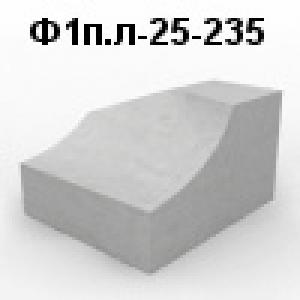 Блок фундамента Ф1п.л.-25-235 ЖБИ для дорожного строительства