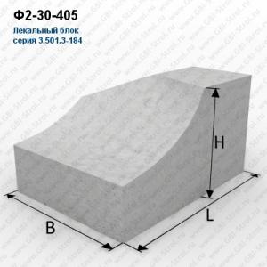 Блок фундамента Ф2-30-405 ЖБИ для дорожного строительстваф